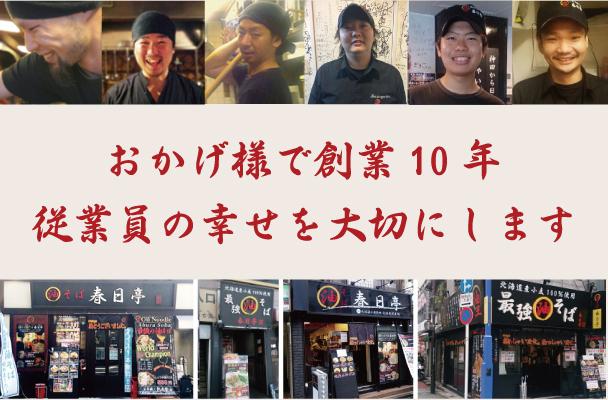 五反田駅 ラーメン屋 バイト